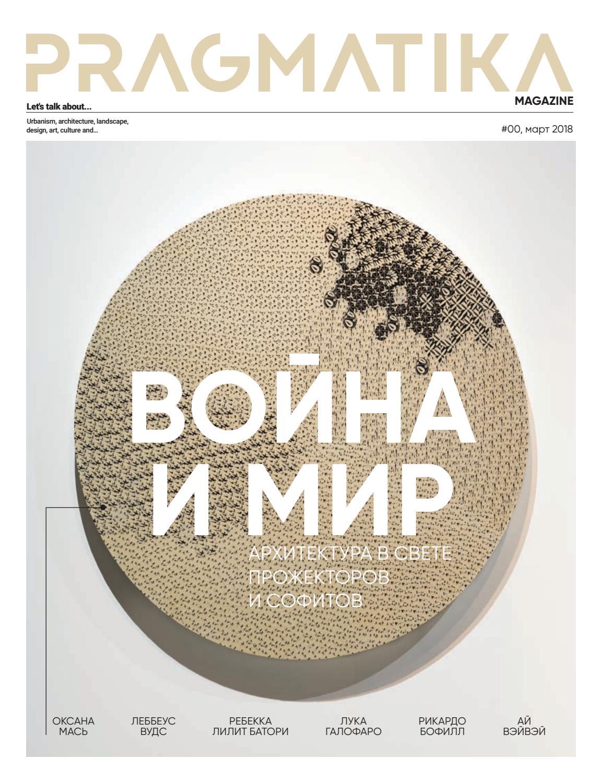 d9e351bbe388 Pragmatika 00 2018 by PRAGMATIKA.MEDIA - issuu