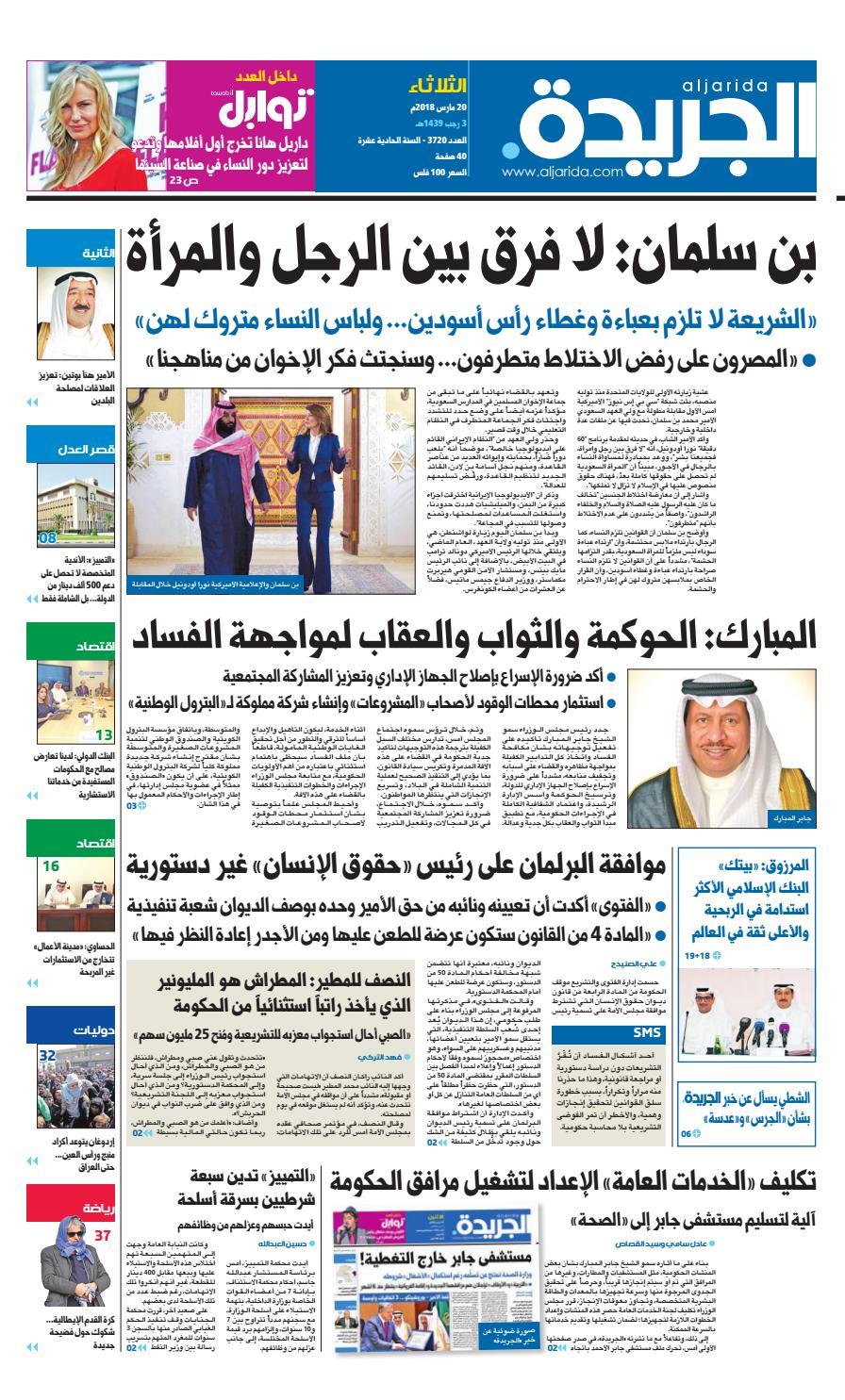 36864ad7e697f عدد الجريدة الثلاثاء 20 مارس 2018 by Aljarida Newspaper - issuu