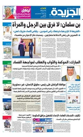 d50a07207 عدد الجريدة الثلاثاء 20 مارس 2018 by Aljarida Newspaper - issuu
