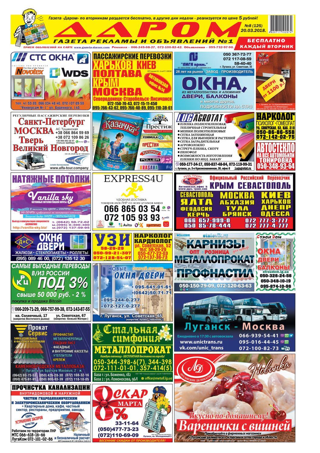 b477abd96ce Свежий выпуск газеты ДАРОМ № 8 (125) от 20.03.2018 by gazeta.darom - issuu