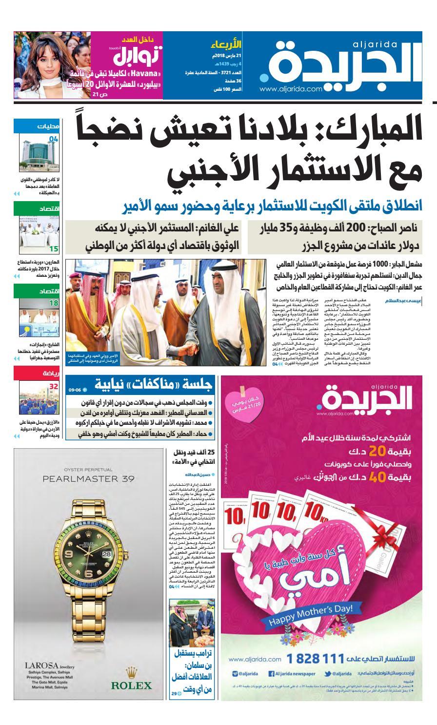 9e8ab874d عدد الجريدة الأربعاء 21 مارس 2018 by Aljarida Newspaper - issuu