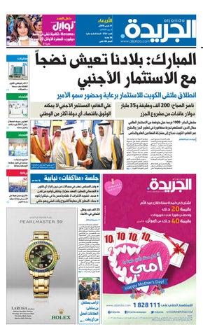 38dfc3954 عدد الجريدة الأربعاء 21 مارس 2018 by Aljarida Newspaper - issuu