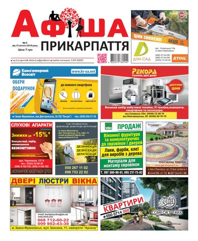 Афіша Прикарпаття 5 by Olya Olya - issuu c0b65e162431f