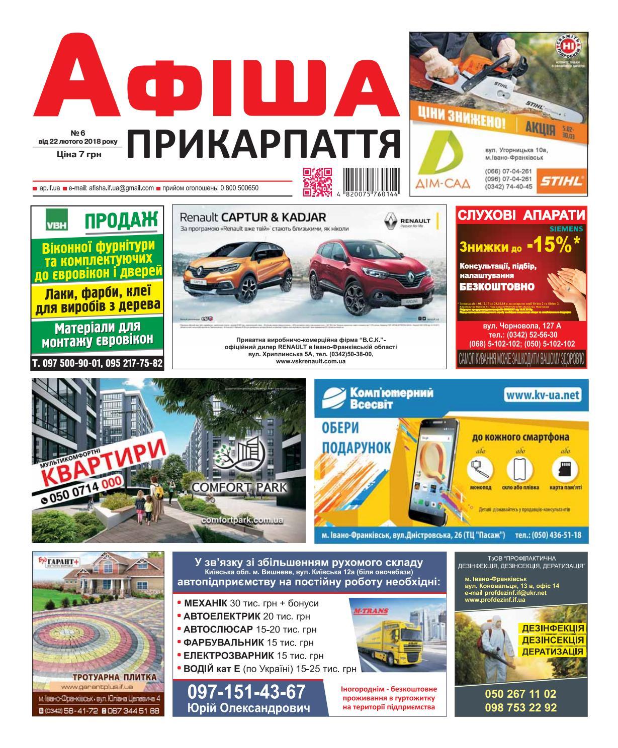 6ac085e5176e Афіша Прикарпаття 6 by Olya Olya - issuu