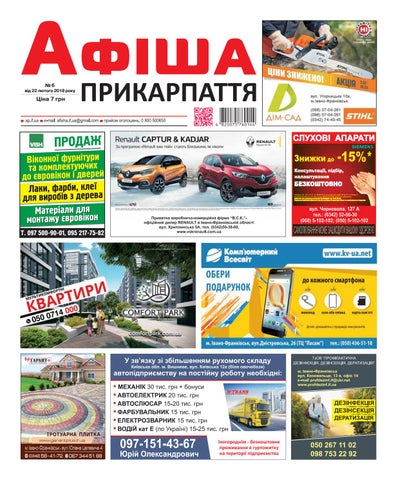ce62b8231a32c3 Афіша Прикарпаття 6 by Olya Olya - issuu