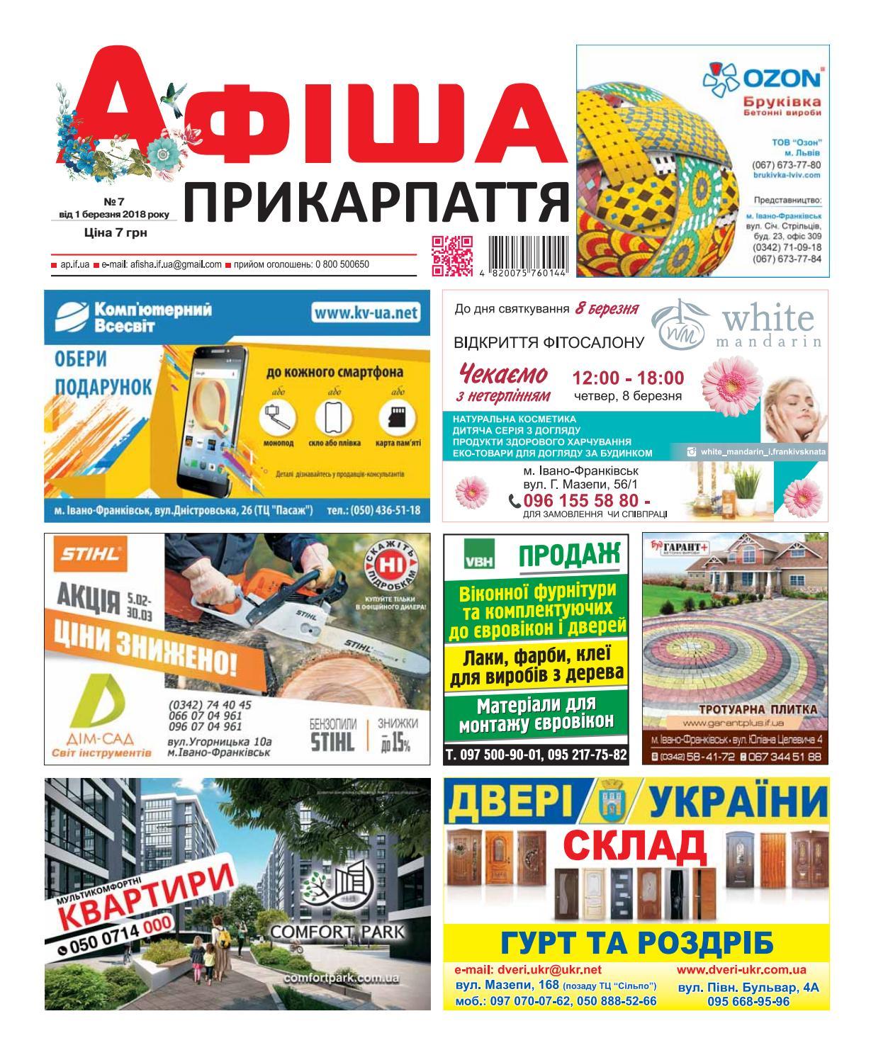 Афіша Прикарпаття 7 by Olya Olya - issuu ec126029302ea