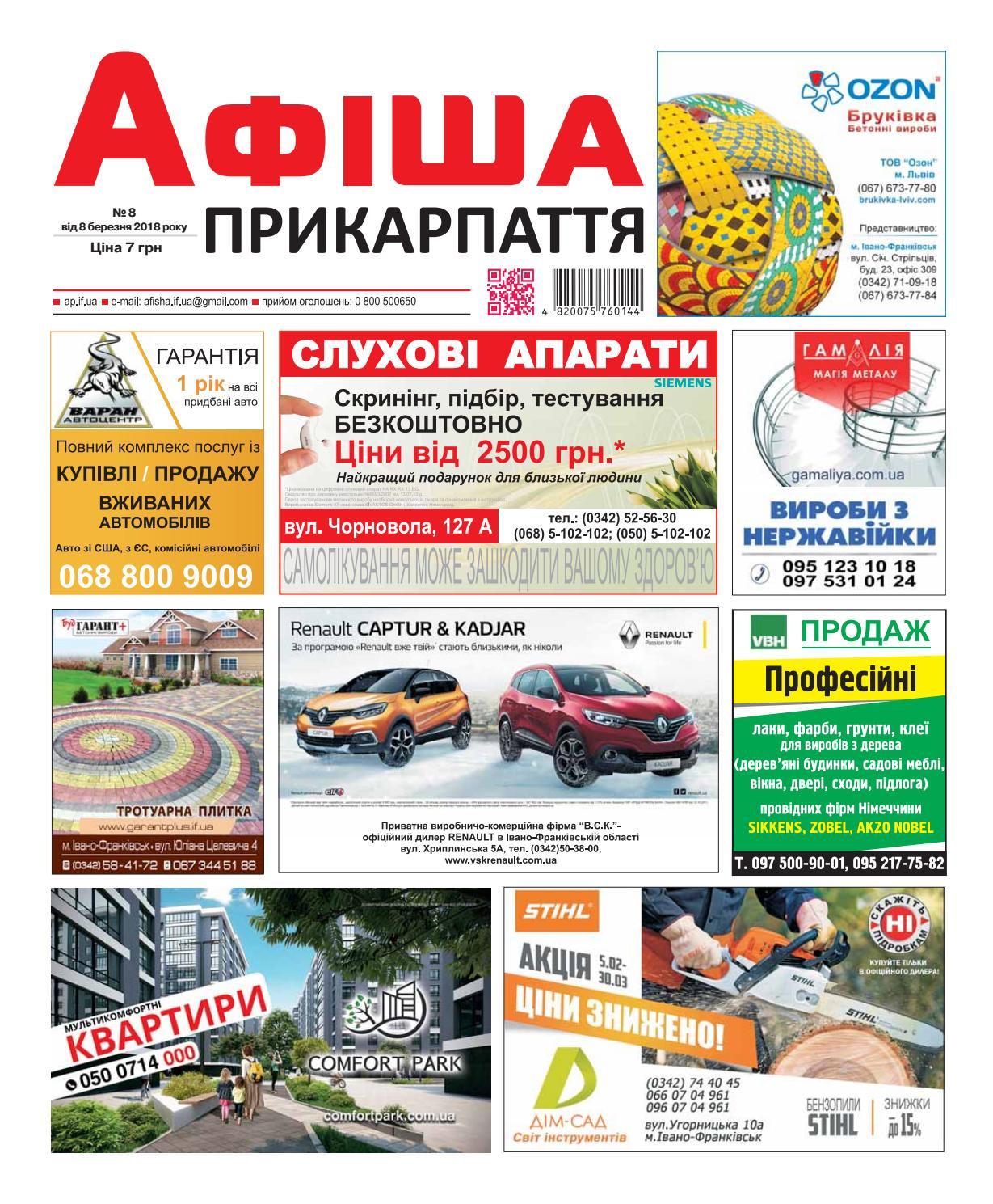 Афіша Прикарпаття 8 by Olya Olya - issuu fdf7724a06019