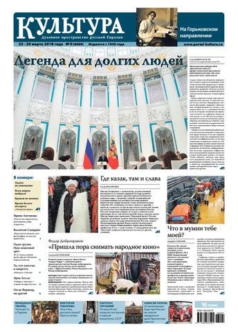 газета Культура 125421e23e5f9