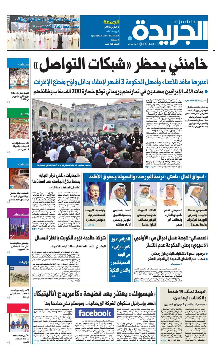 67e37500d عدد الجريدة الجمعة 23 مارس 2018 by Aljarida Newspaper - issuu