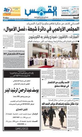 32ec249f0 عدد الجريدة الجمعة 09 مارس 2018 by Aljarida Newspaper - issuu