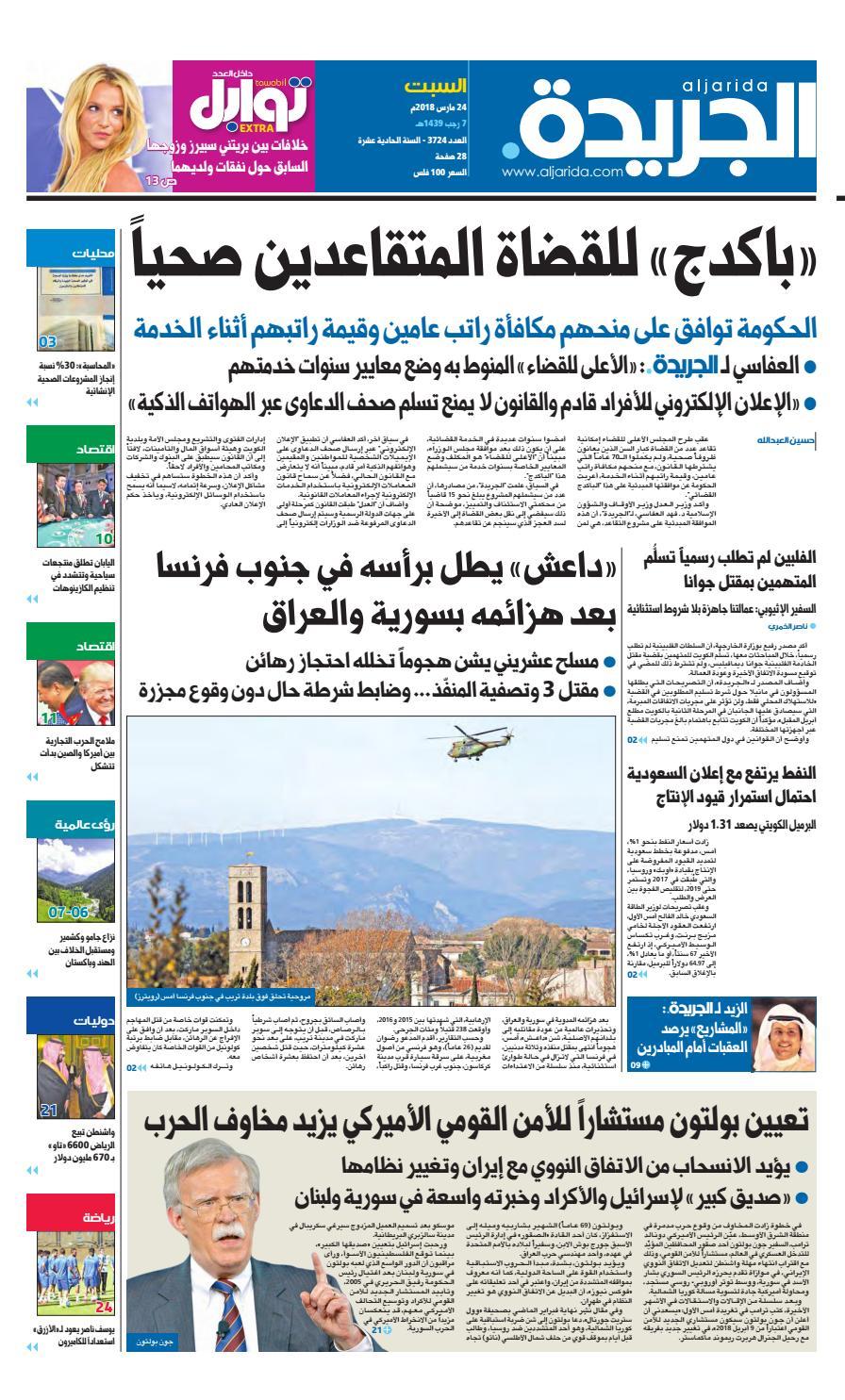 6500af6ae عدد الجريدة السبت 24 مارس 2018 by Aljarida Newspaper - issuu