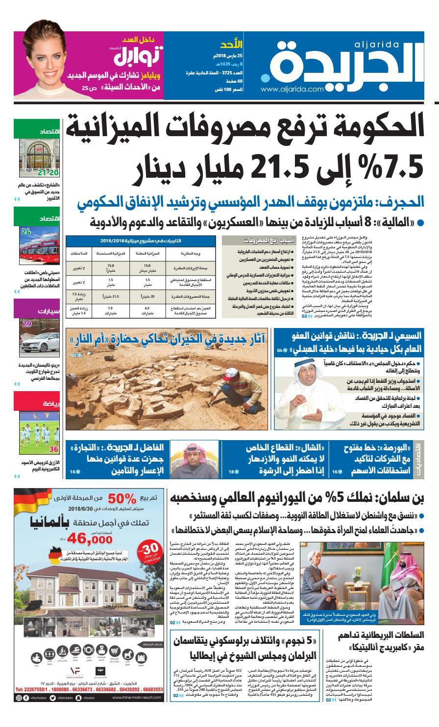ff324c858 عدد الجريدة الأحد 25 مارس 2018 by Aljarida Newspaper - issuu