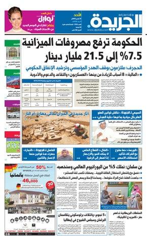 e635d27f0 عدد الجريدة السبت 10 مارس 2018 by Aljarida Newspaper - issuu