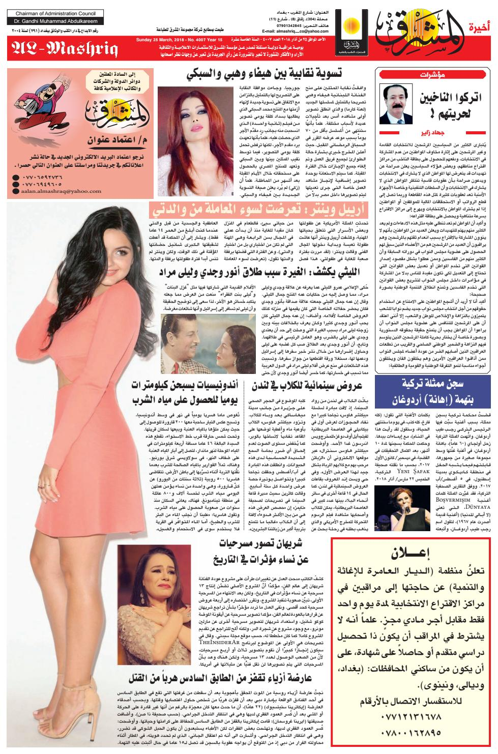 c3f8f6987 4007 AlmashriqNews by Al Mashriq Newspaper - issuu