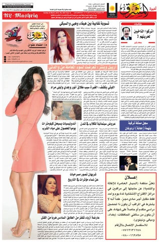 c1f99fa81efa3 4007 AlmashriqNews by Al Mashriq Newspaper - issuu
