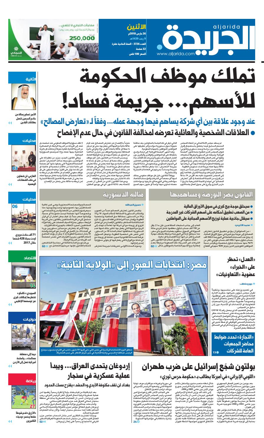 87d97c3ab عدد الجريدة الأثنين 26 مارس 2018 by Aljarida Newspaper - issuu