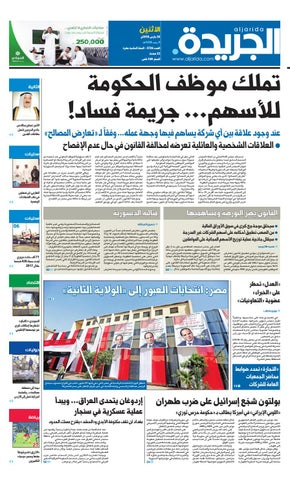 1b48a11a0 عدد الجريدة الأثنين 26 مارس 2018 by Aljarida Newspaper - issuu