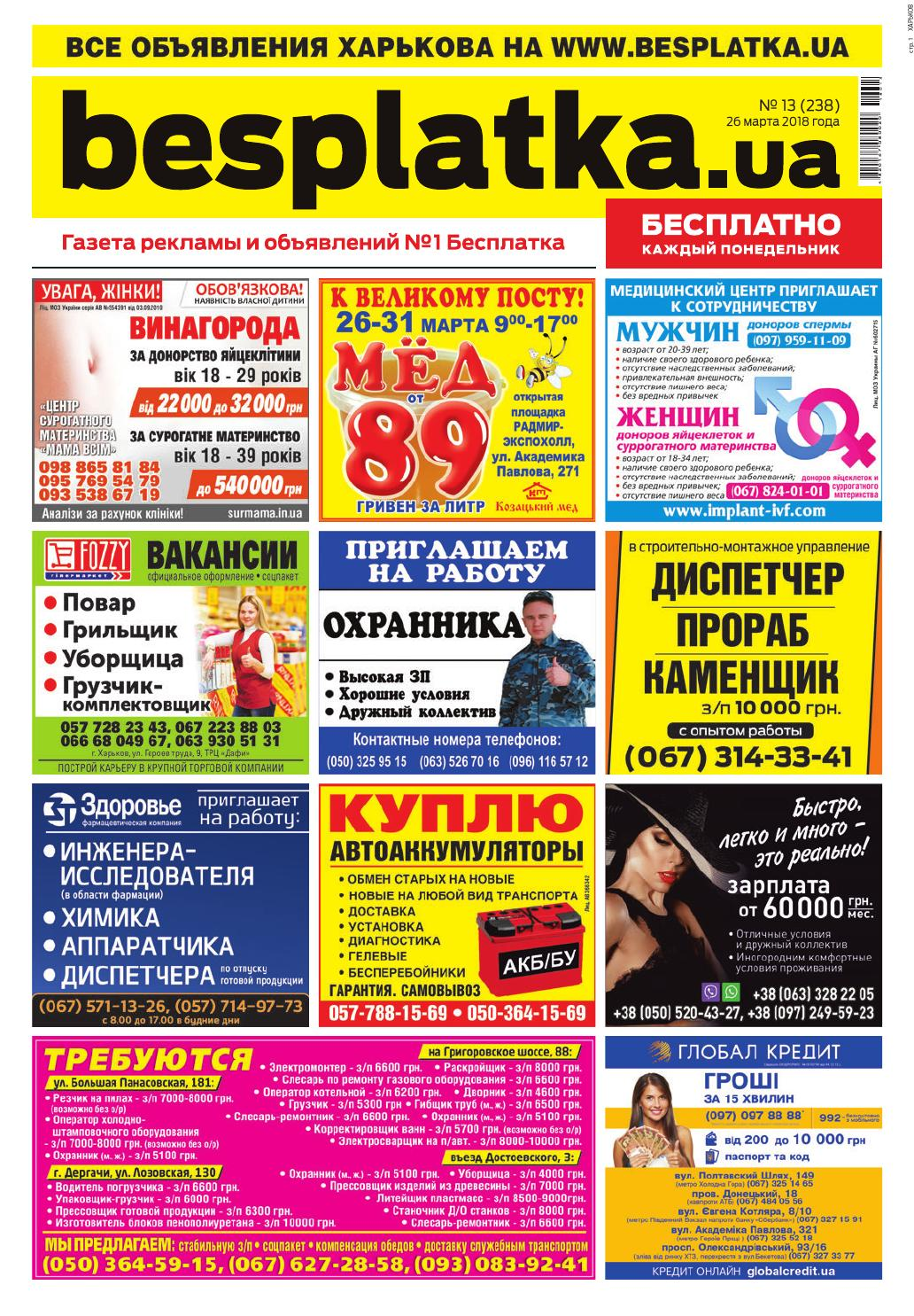 Besplatka  13 Харьков by besplatka ukraine - issuu dbe9a95c6c30b