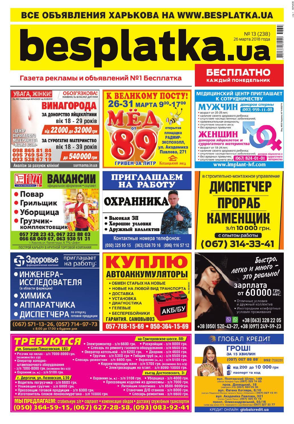a3fbc4ce7ec6 Besplatka  13 Харьков by besplatka ukraine - issuu