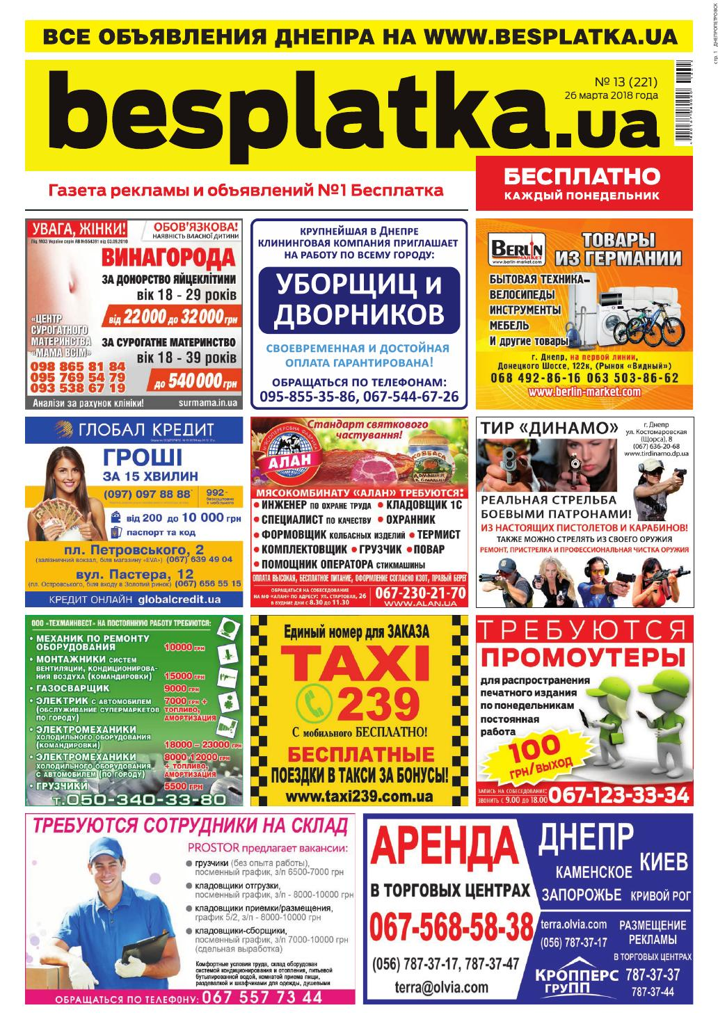Besplatka  13 Днепр by besplatka ukraine - issuu a84908d1d8d