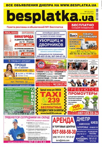 fe71e9748d5 Besplatka  13 Днепр by besplatka ukraine - issuu