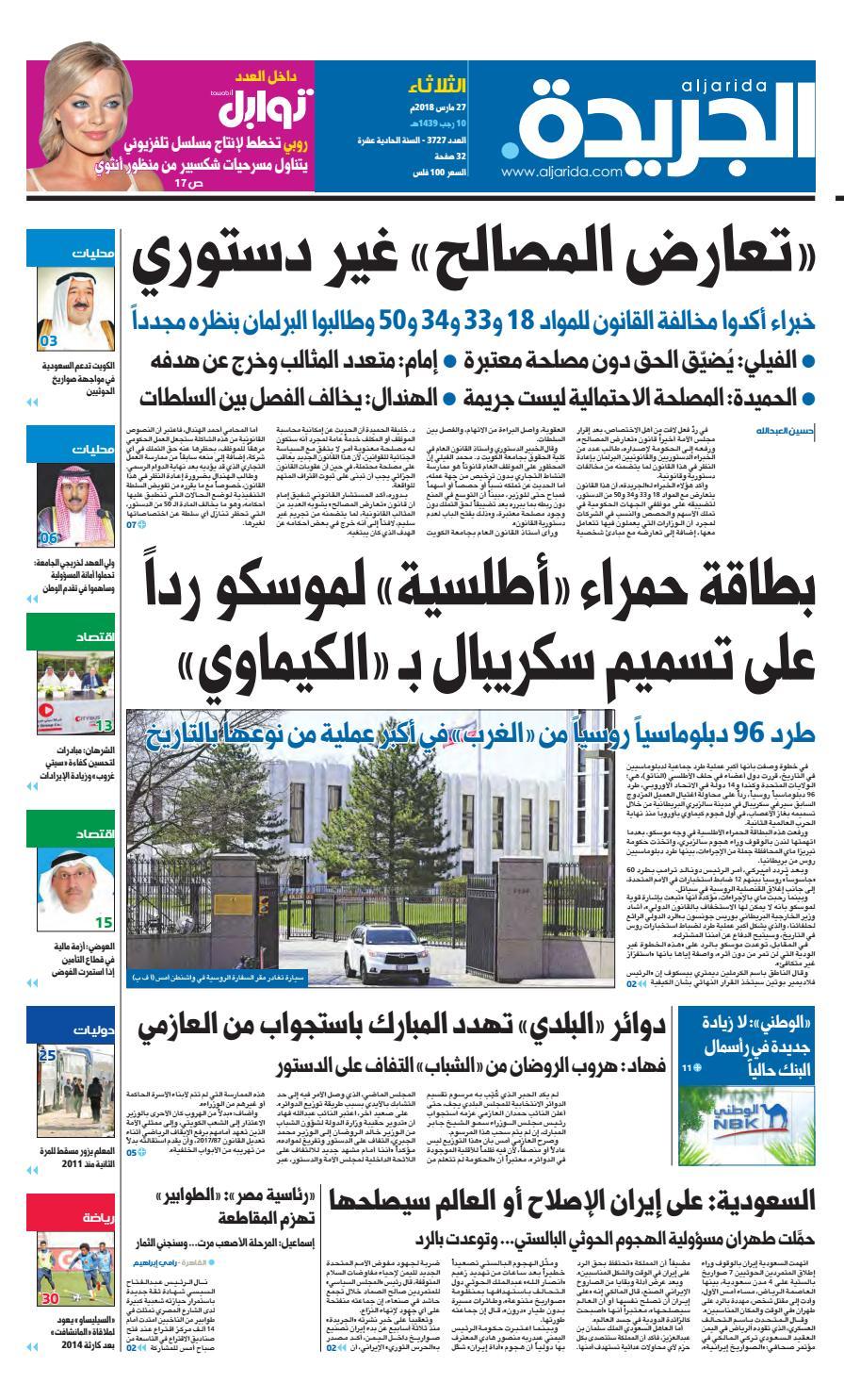 aa0605333 عدد الجريدة الثلاثاء 27 مارس 2018 by Aljarida Newspaper - issuu