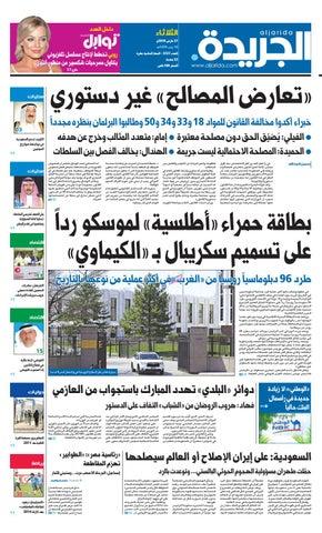 696ccff89 عدد الجريدة الثلاثاء 27 مارس 2018 by Aljarida Newspaper - issuu