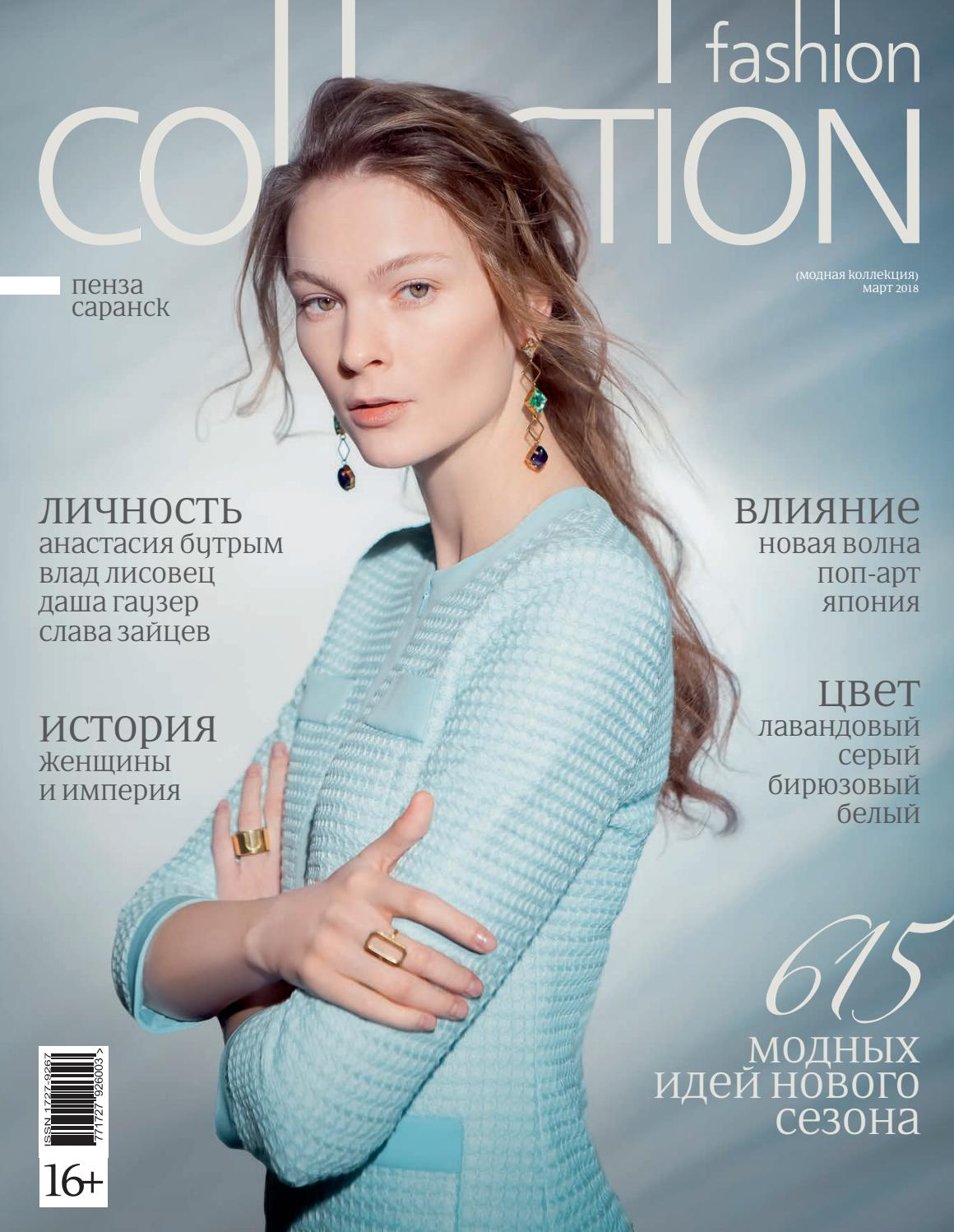 Fashion Сollection Penza March 2018 by Fashion Collection Пенза - issuu 0c4a991b3ac