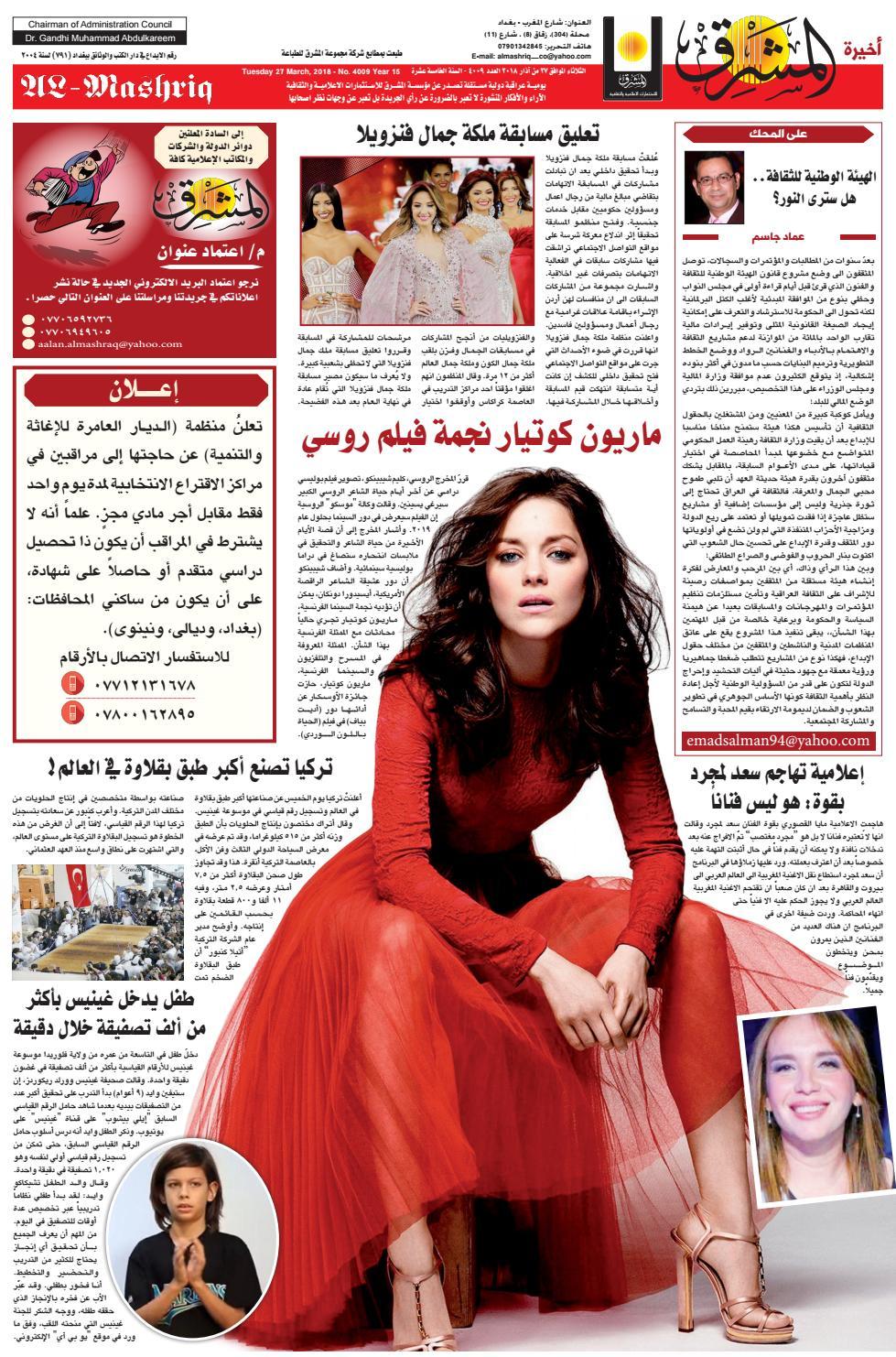 995a27360 4009 AlmashriqNews by Al Mashriq Newspaper - issuu