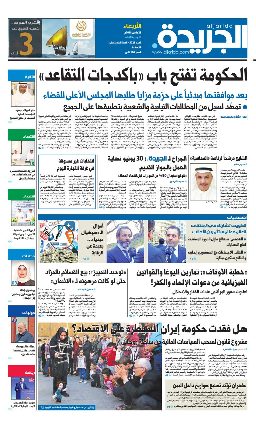 516b1c3bd عدد الجريدة الاربعاء 28 مارس 2018 by Aljarida Newspaper - issuu