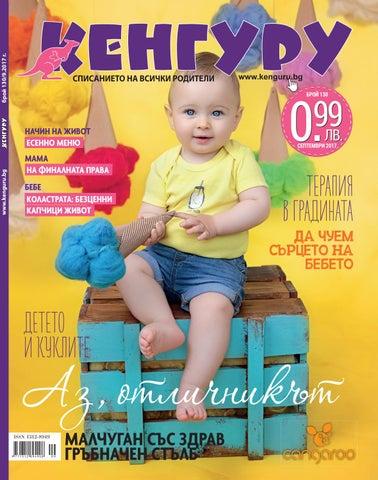 2cade95008e Списание Кенгуру, брой 130/Септември, 2017 г.