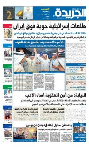 173fe6076 عدد الجريدة الخميس 29 مارس 2018 by Aljarida Newspaper - issuu