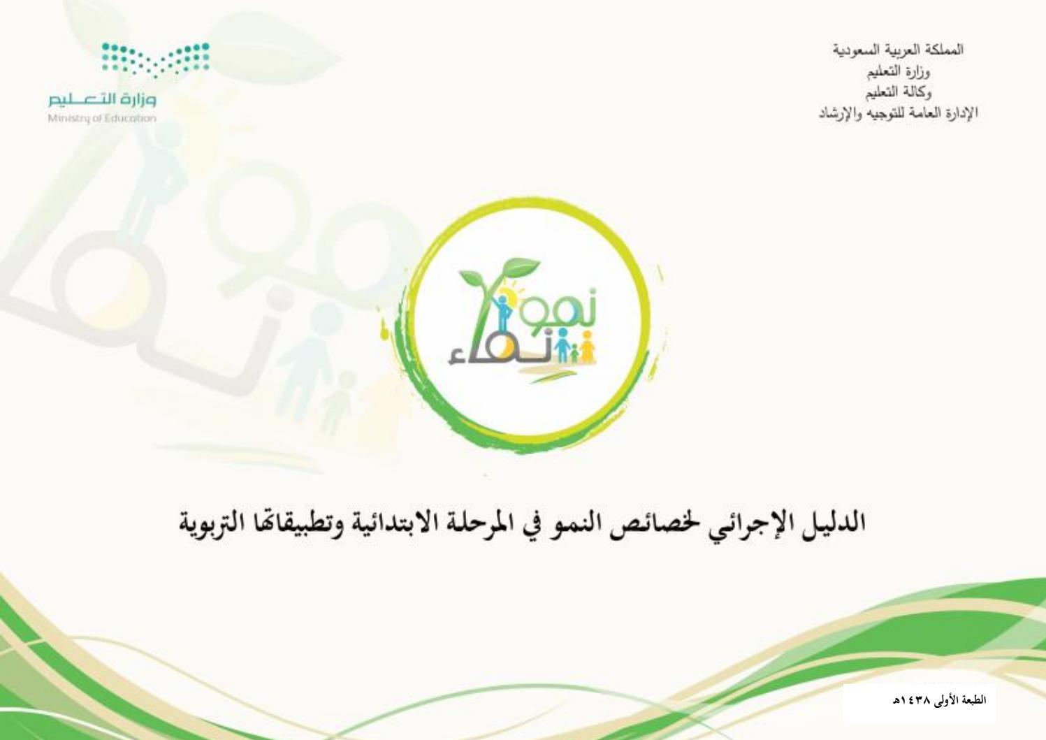 خصائص النمو للمرحلة الابتدائية By عبدالرحمن الأحمدي Issuu