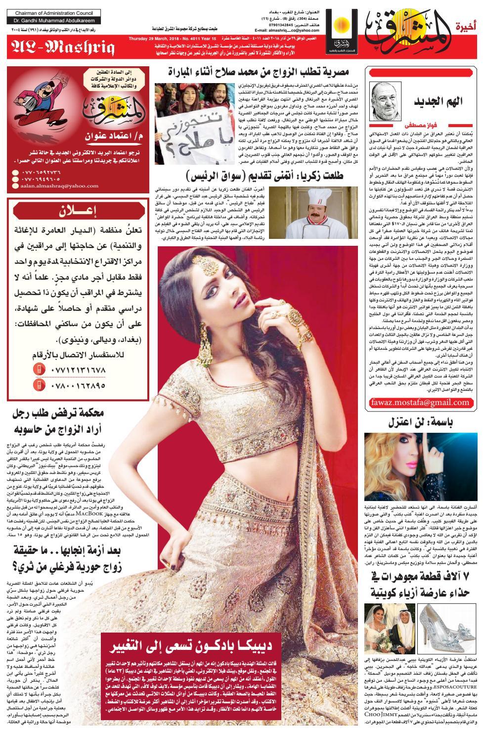 57a4198ce6640 4011 AlmashriqNews by Al Mashriq Newspaper - issuu