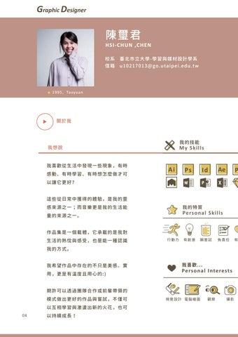 Page 6 of 2018 Mar. Hsi's Portfolio