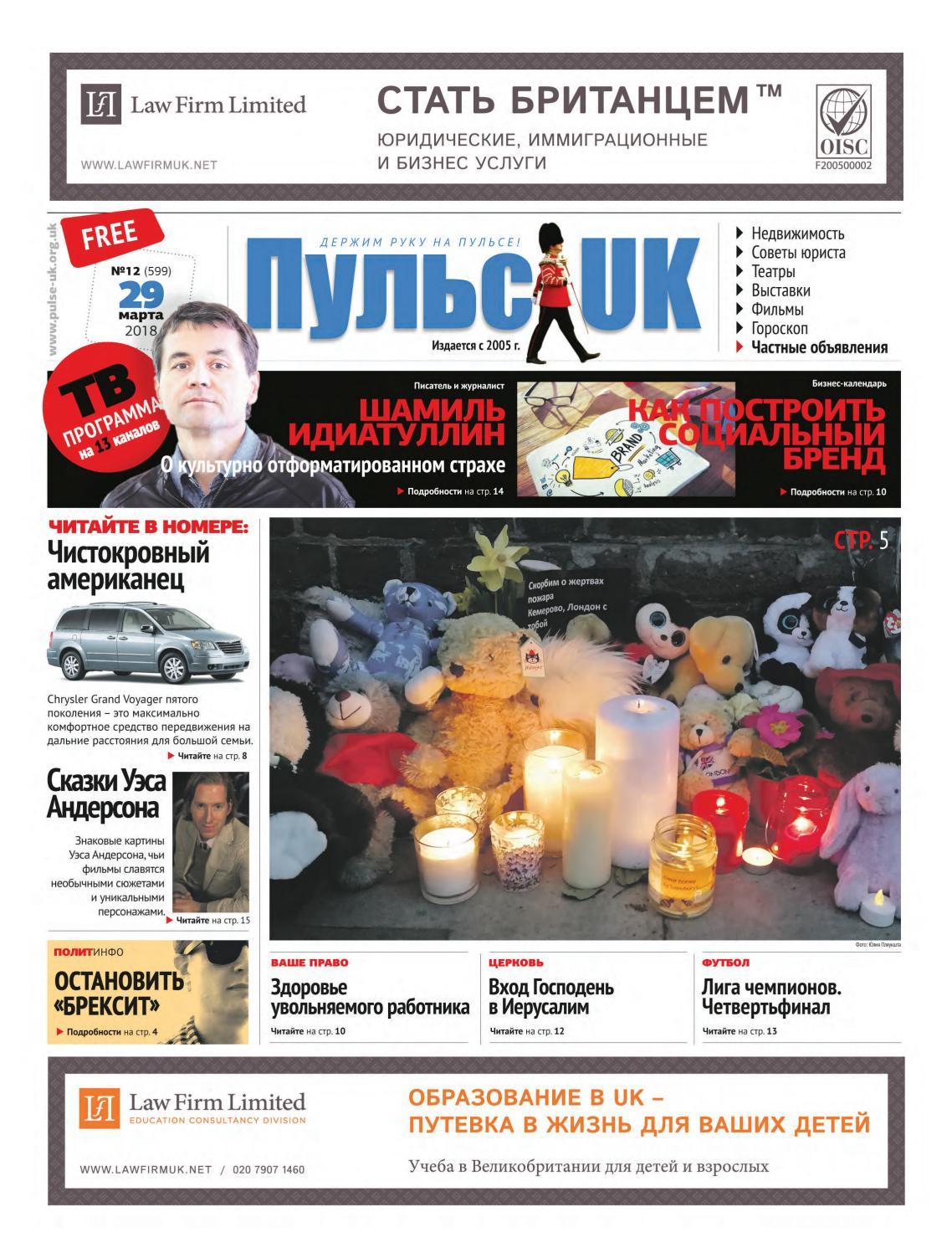 bd64906b079dc Pulse UK, N 12 (599). 29 марта 2018 by Pulse UK newspaper - issuu