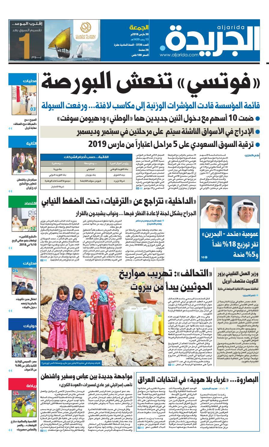 c83458871 عدد الجريدة الجمعة 30 مارس 2018 by Aljarida Newspaper - issuu