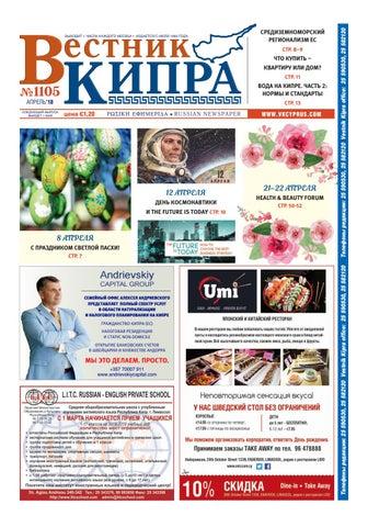 ea1106fda23f5 Вестник Кипра №1105 by Вестник Кипра - issuu