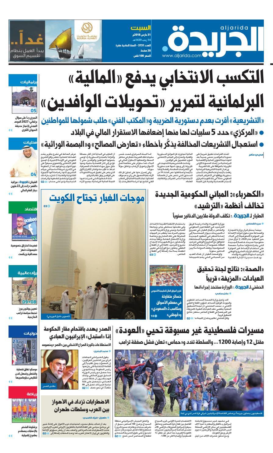 a06113a6e عدد الجريدة السبت 31 مارس 2018 by Aljarida Newspaper - issuu