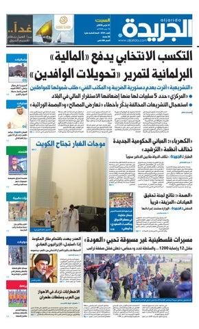 86b8cb1ba عدد الجريدة السبت 31 مارس 2018 by Aljarida Newspaper - issuu