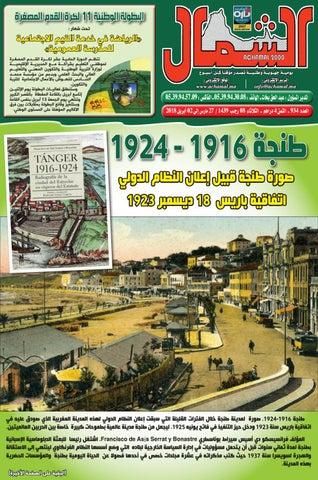 fea659f4ec69d Achamal n° 934 le 27 mars 2018 pdf by Journal Achamal - issuu