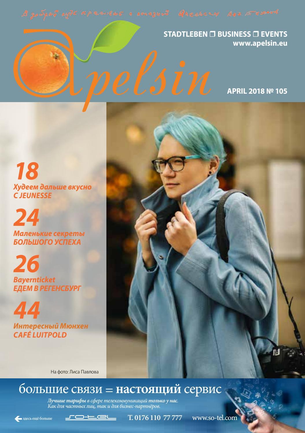 """Журнал """"Апельсин"""". Апрель 2018. №105 by apelsin_eu - issuu"""