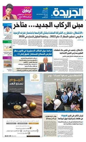 4d6b025d6 عدد الجريدة الأحد 01 أبريل 2018 by Aljarida Newspaper - issuu