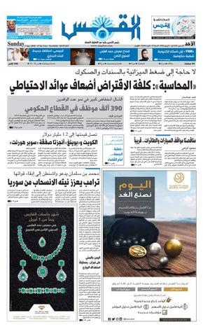 bbd5a1e5199ef عدد الجريدة الأحد 08 أبريل 2018 by Aljarida Newspaper - issuu