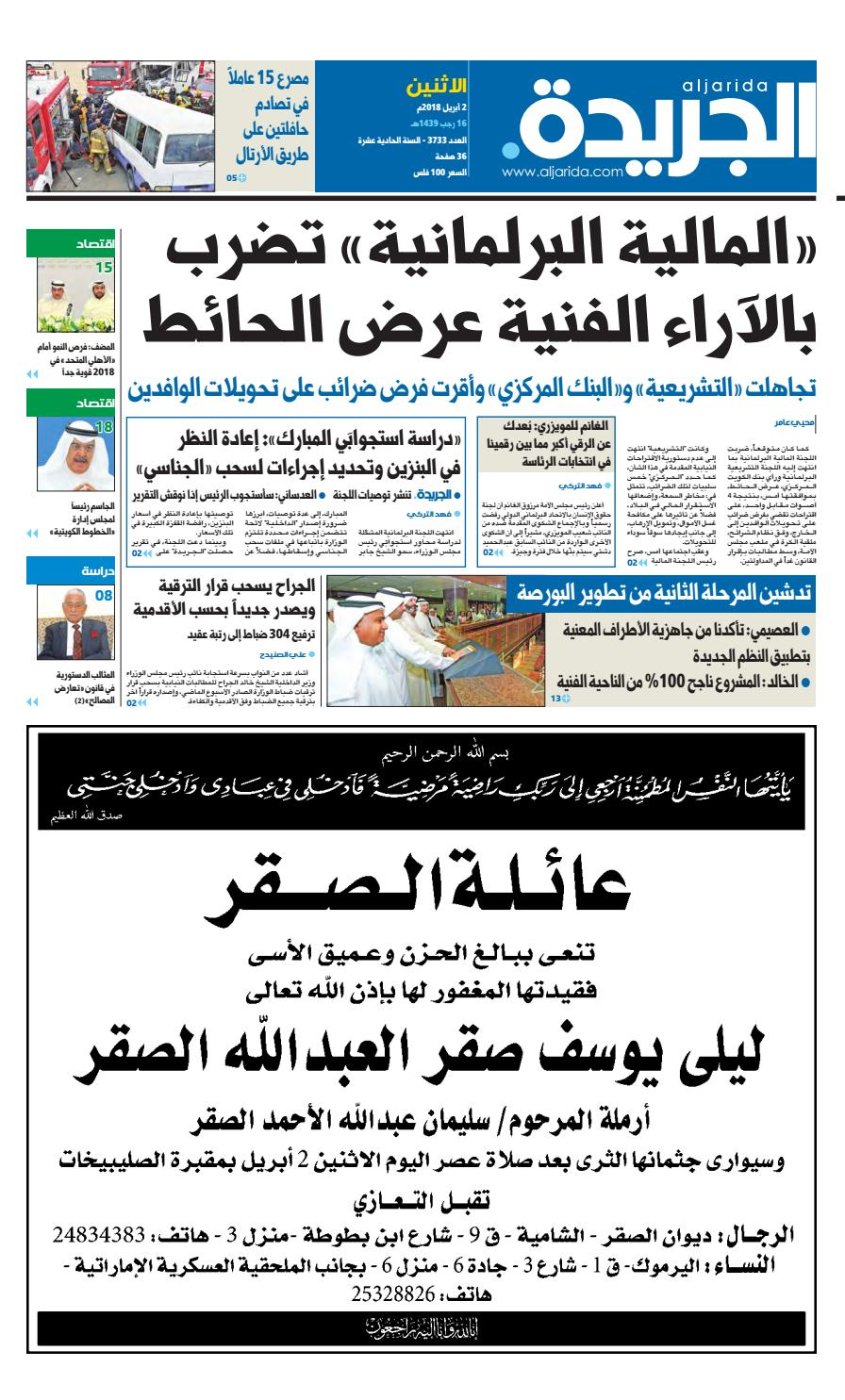 736b4c3257d74 عدد الجريدة الاثنين 02 أبريل 2018 by Aljarida Newspaper - issuu