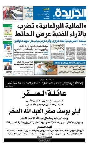 c5fc62fc00e5b عدد الجريدة الاثنين 02 أبريل 2018 by Aljarida Newspaper - issuu