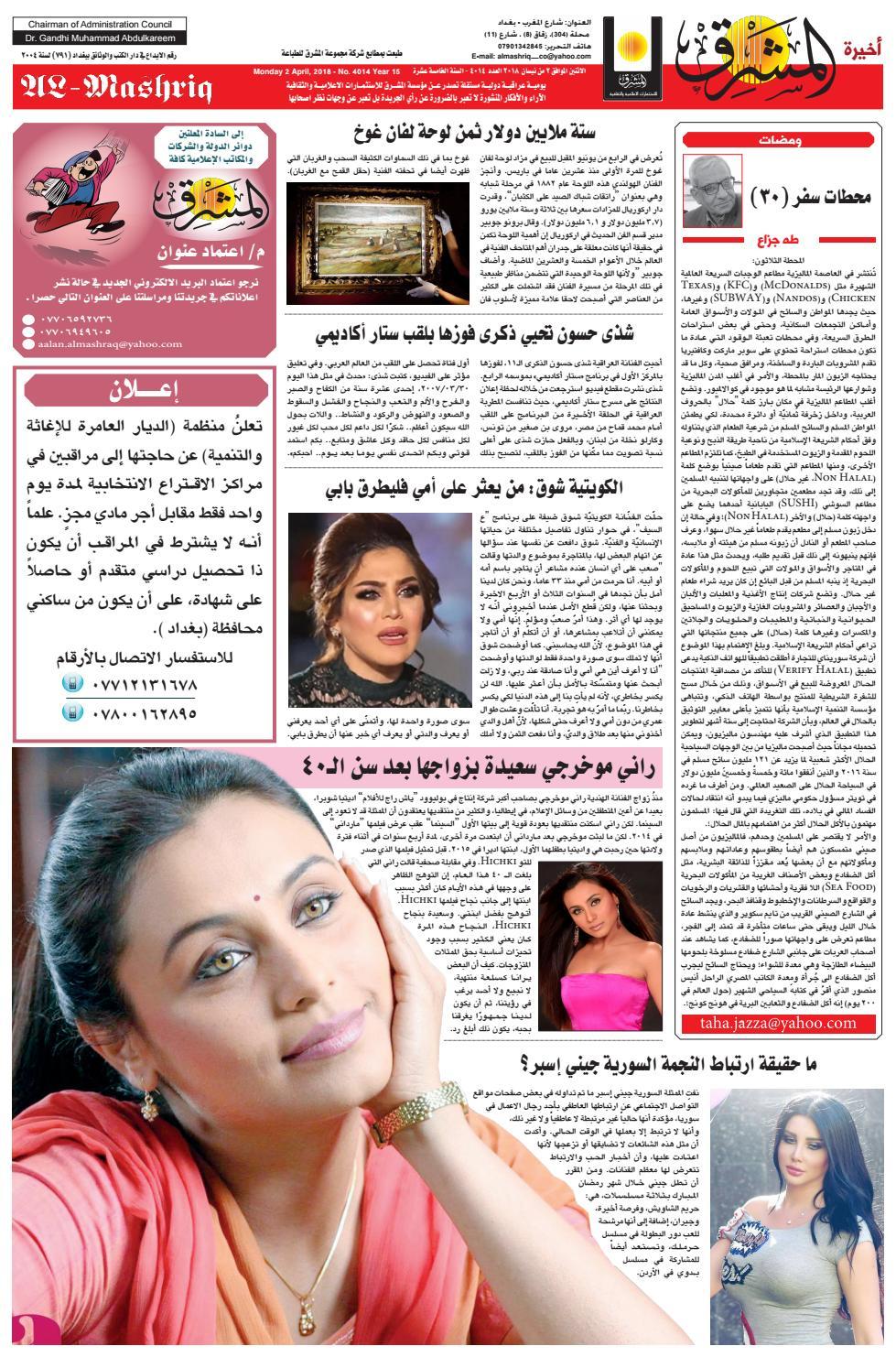 b0c619280 4014 AlmashriqNews by Al Mashriq Newspaper - issuu