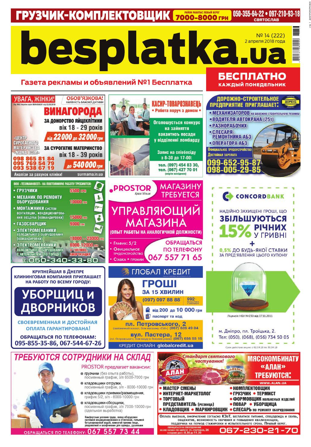 1d56cb8a Besplatka #14 Днепр by besplatka ukraine - issuu
