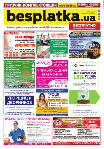 7216b191a493 Besplatka  14 Днепр by besplatka ukraine - issuu