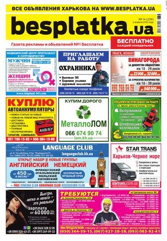 e6606e5b1805 Besplatka 14 kha by besplatka ukraine - issuu